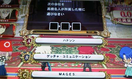 ハドソン→ゲッチャ→MAGES