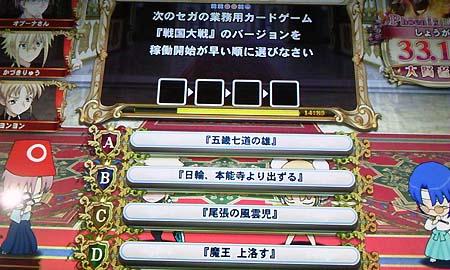 尾張の風雲児→魔王,上洛す→五畿七道の雄→日輪,本能寺より出づる