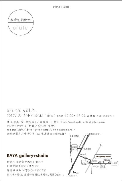 orute04_2