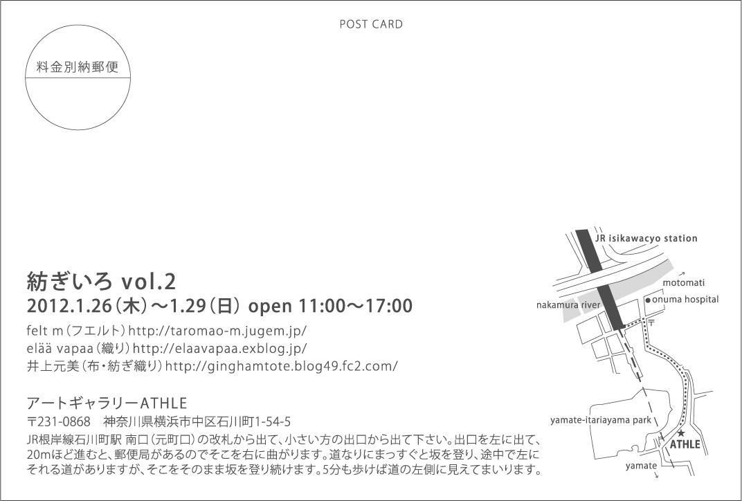 tsumugiiro12_2