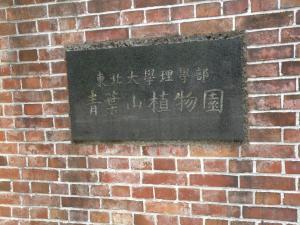 植物園看板