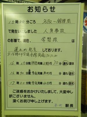 電車掲示板