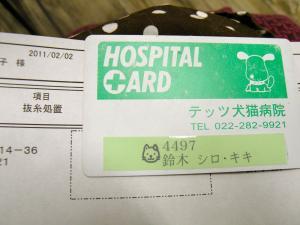 テッツ・カード