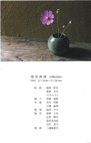 風花画廊in福島