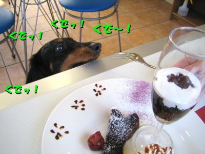 ダメダメっ!むっちゃんは先にケーキ食べたでしょッ!!