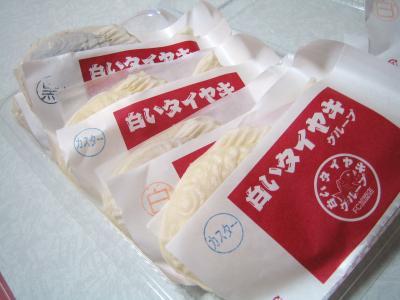 白いタイ焼き~♪食べてみたかったのよ~。