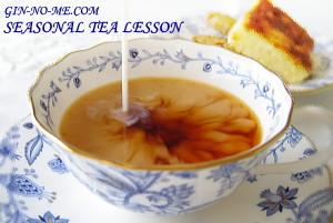 紅茶教室 ミルクティー講座