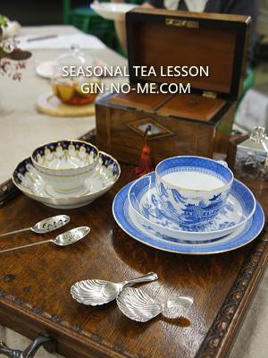 紅茶道具の移り変わり