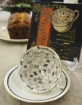 紅茶占い専用カップ&ソーサー