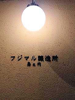 フジマル00外観 (2)