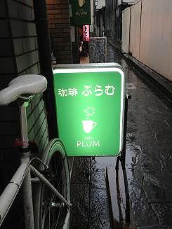 08喫茶ぷらむ (2)