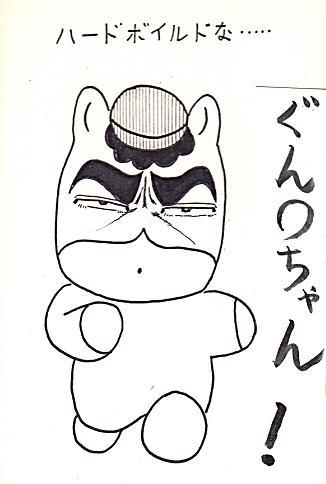 ゴ○ゴ風・ぐんまちゃん