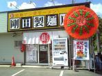 剛田製麺店