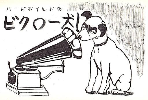 ゴルゴ風・ビクター犬