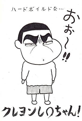 ゴ○ゴ風・クレヨンしんちゃん