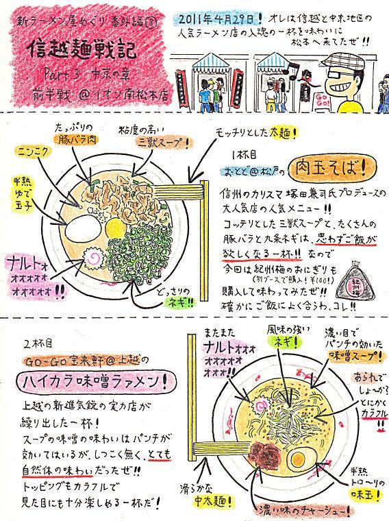 麺戦記20