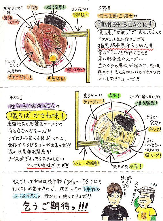 麺戦記21