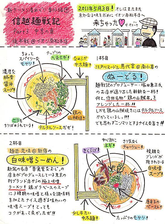 麺戦記22