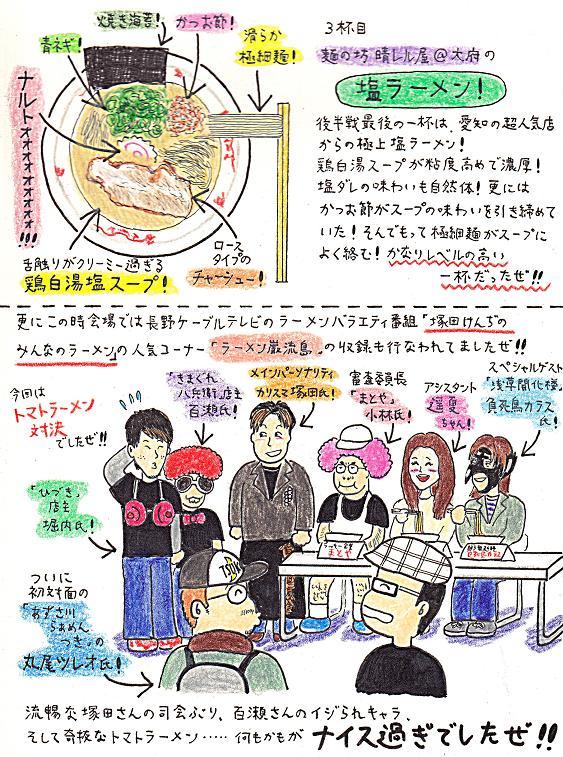 麺戦記23