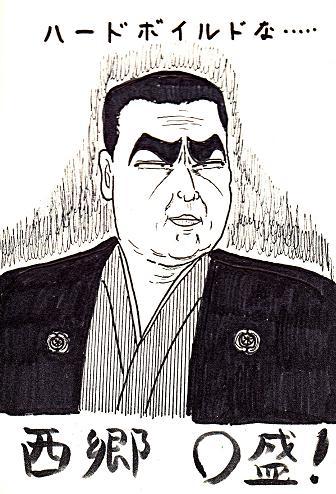 ゴルゴ風・西郷隆盛