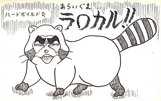 ゴルゴ風・ラスカル