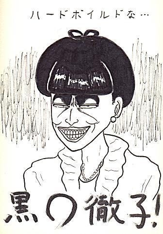 ゴルゴ風・黒柳徹子