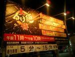 大つけ麺博19