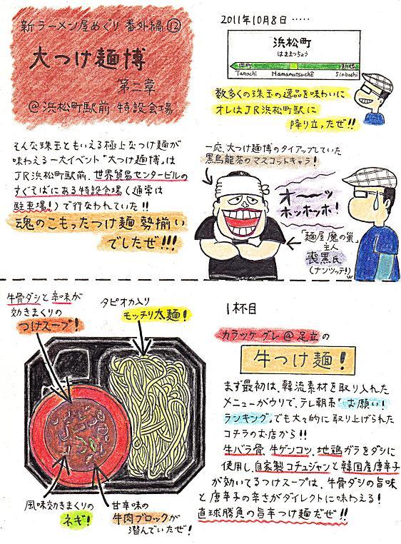 大つけ麺博22