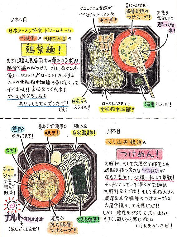 大つけ麺博23