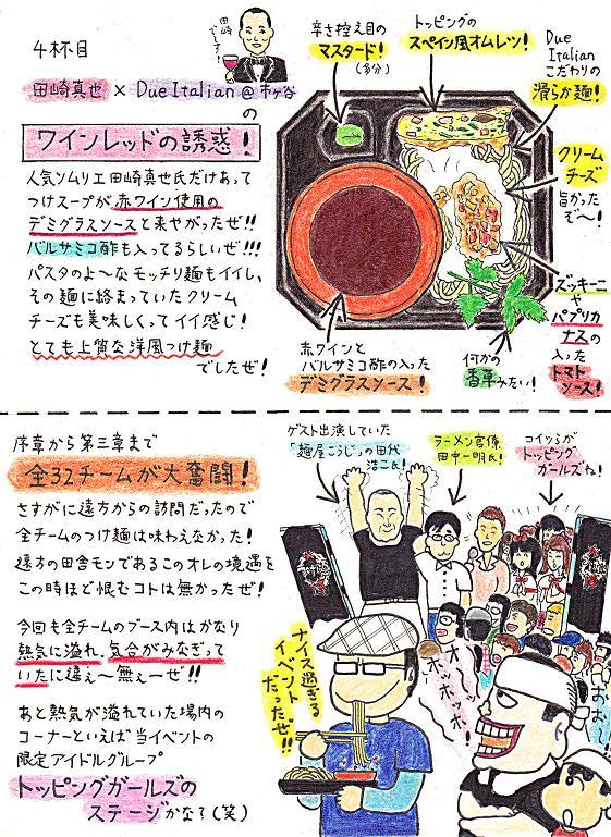大つけ麺博24