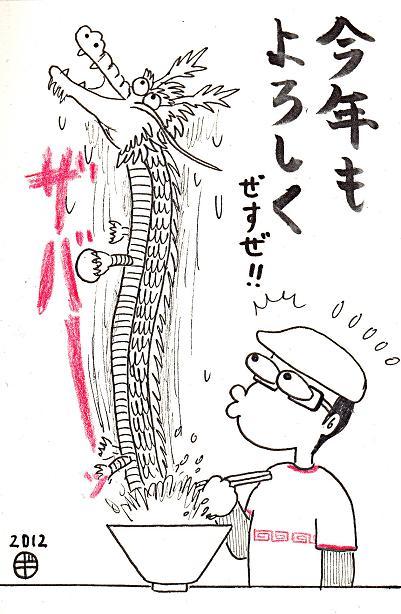 ブログ用年賀_NEW