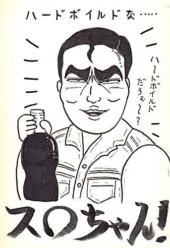 ゴルゴ風・スギちゃん