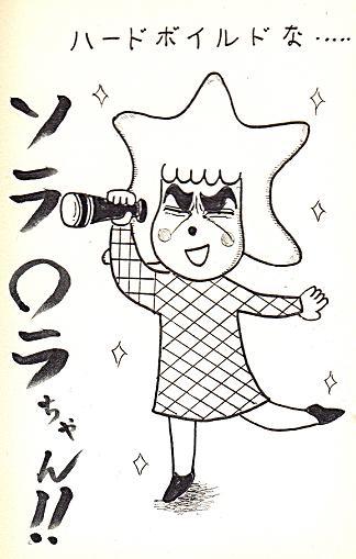 ゴルゴ風・ソラカラちゃん