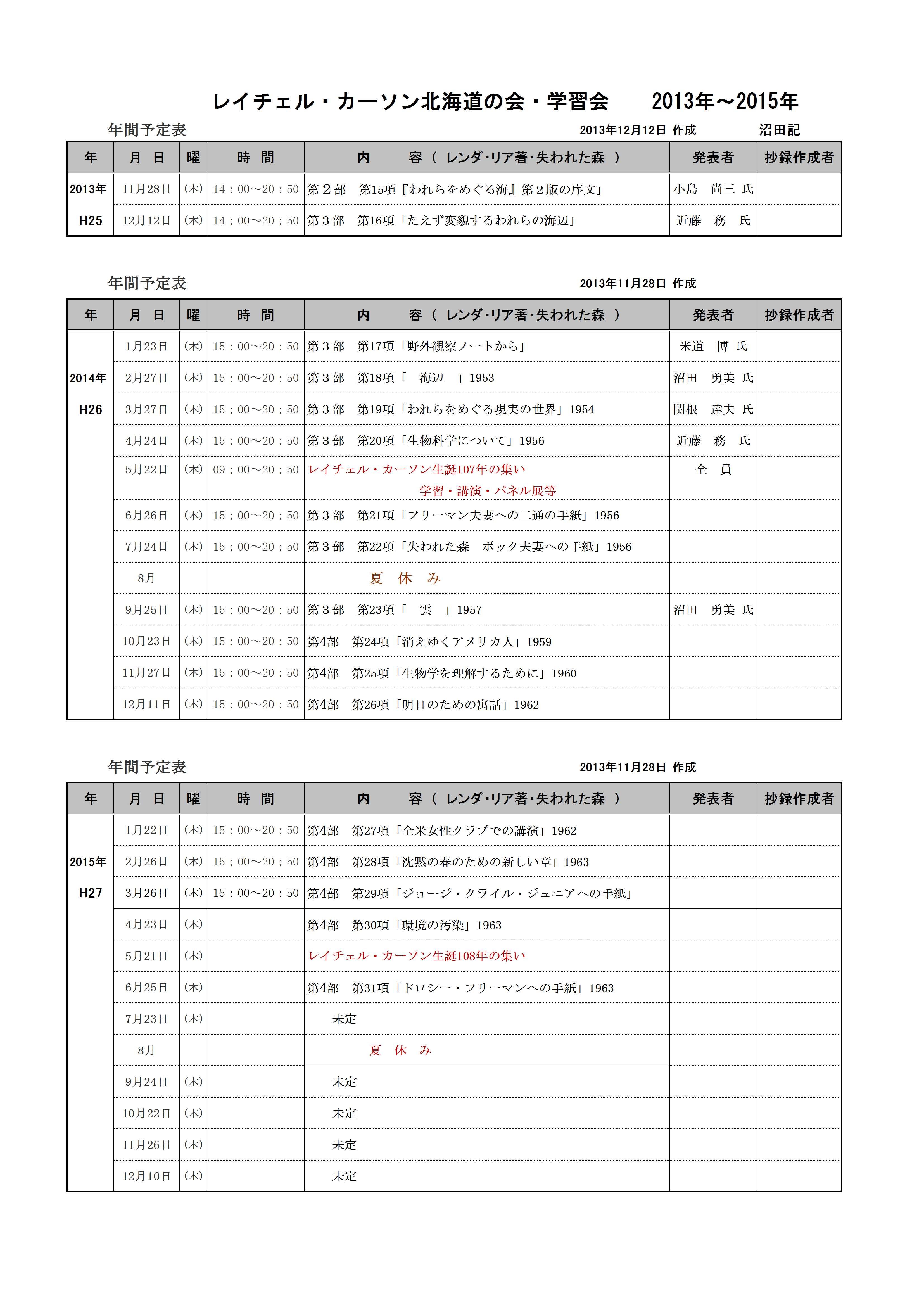 年間予定表(2014年~2015年)---2013/12/12作成