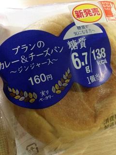 ローソン 健 ブランのカレー&チーズパン 〜ジンジャー入り〜