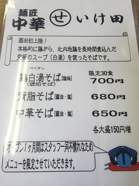 麺匠中華 いけ田 メニュー