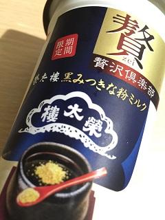 贅沢倶楽部 榮太樓 黒みつきな粉ミルク