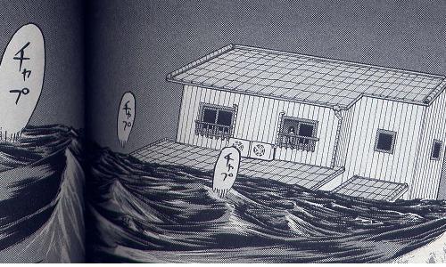 おうちが海に浮かんでます