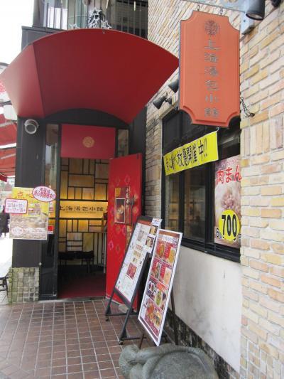 上海湯包小館1