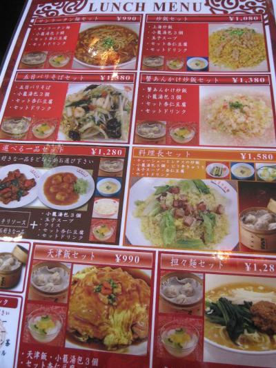 上海湯包小館2
