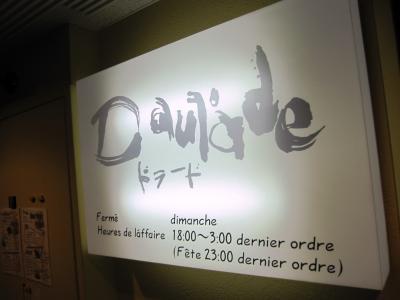 ドラード9