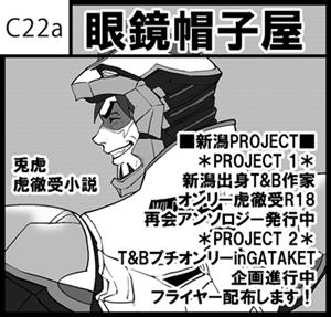 gatake_120701.jpg