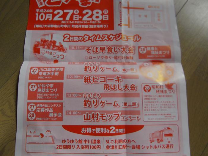 IMGP3115_convert_20121024115944.jpg