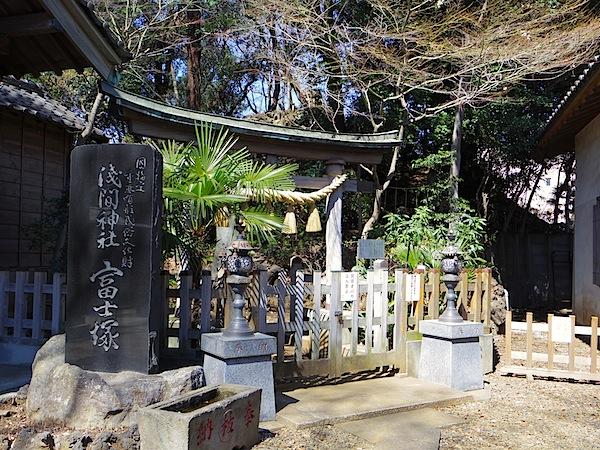 「江古田の富士塚」(国指定文化財)