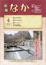 2011/4/11広報なか 2011/5/6掲載