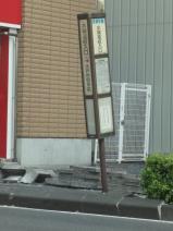 2011/5/4 水城高校入り口バス停 2011/6/14掲載