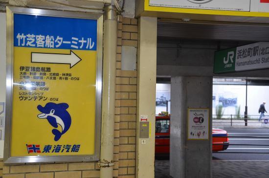 改札を背にして右にズンズンどこまでも進むと12分で 竹芝港に着きます