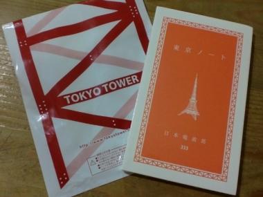 東京タワーノート