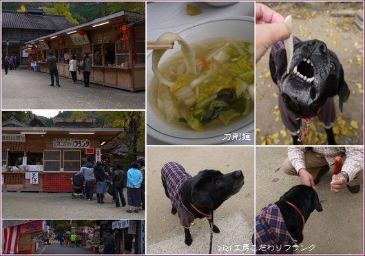 11-7 019-フランク&刀削麺
