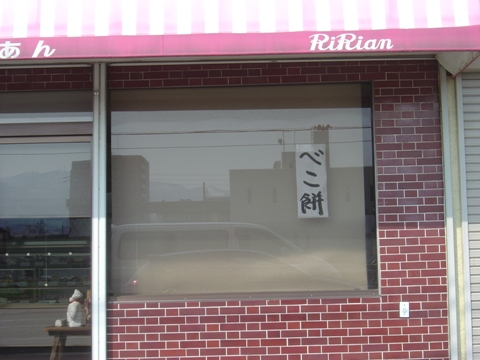 べこ餅売ってます(2010.05.03)